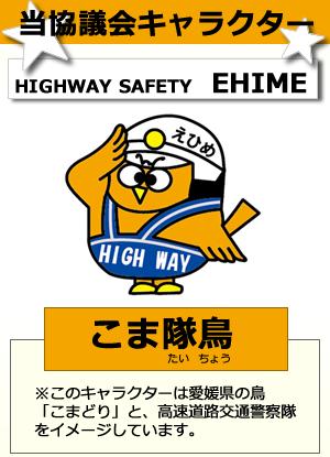 愛媛県高速安協マスコットキャラクターの名前を応募する